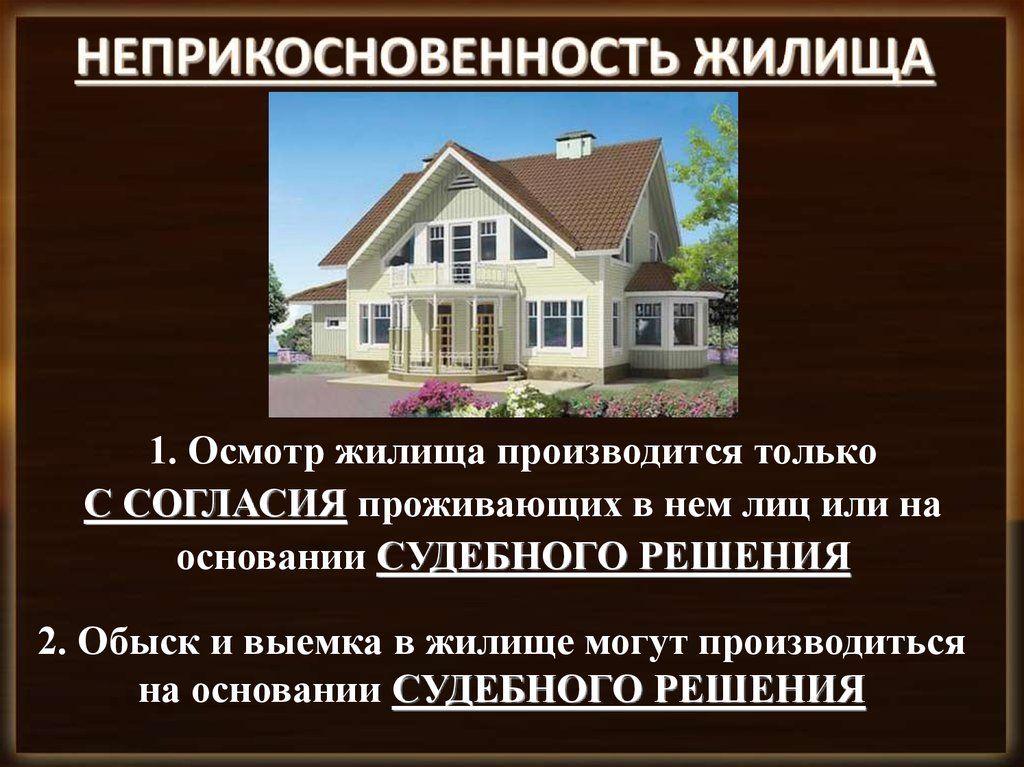 Могут ли забрать за долгти единственный дом или часть дома