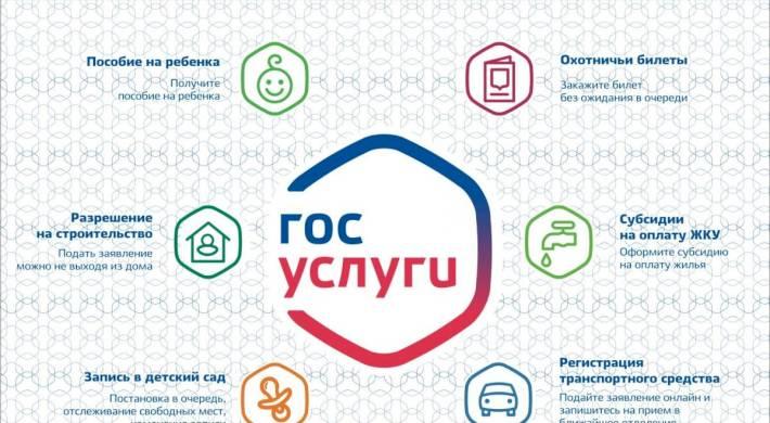 госуслуги юридическая консультация москва