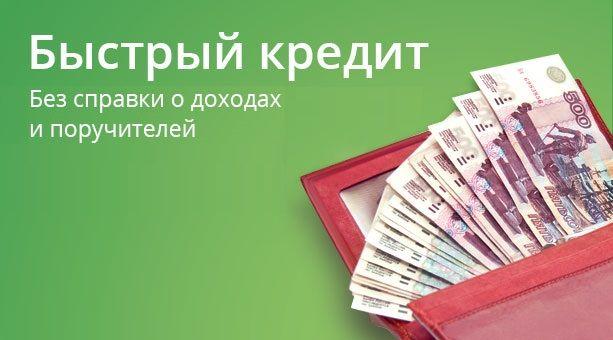 кредиты начинающим предпринимателям на создание собственного бизнеса