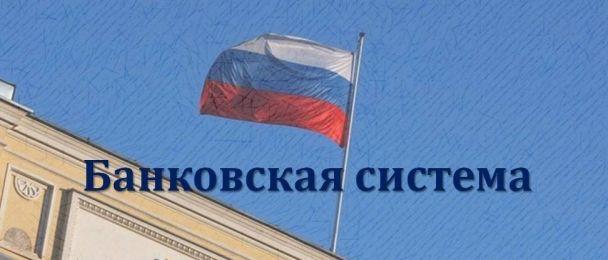 банковская система россии картинки это наша история