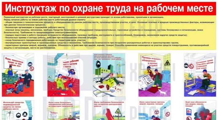 Инструкции школе на рабочем месте по в труда охране
