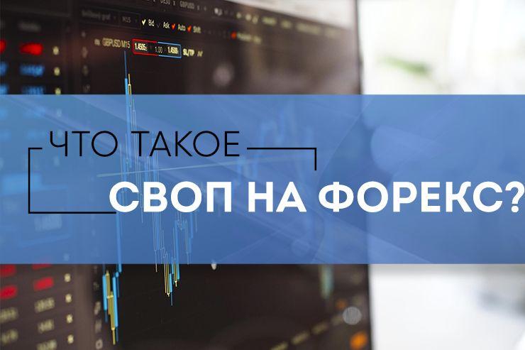 Форекс торговля напрямую на бирже сравнение криптовалют сложность