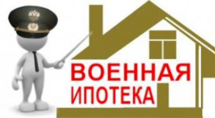 Изображение - Что нужно знать про росвоенипотеку роль и предназначение данной организации 390543aa152669cab9ecce9346eb6aa9