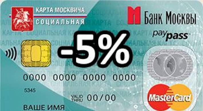 Получить карту москвича беременной