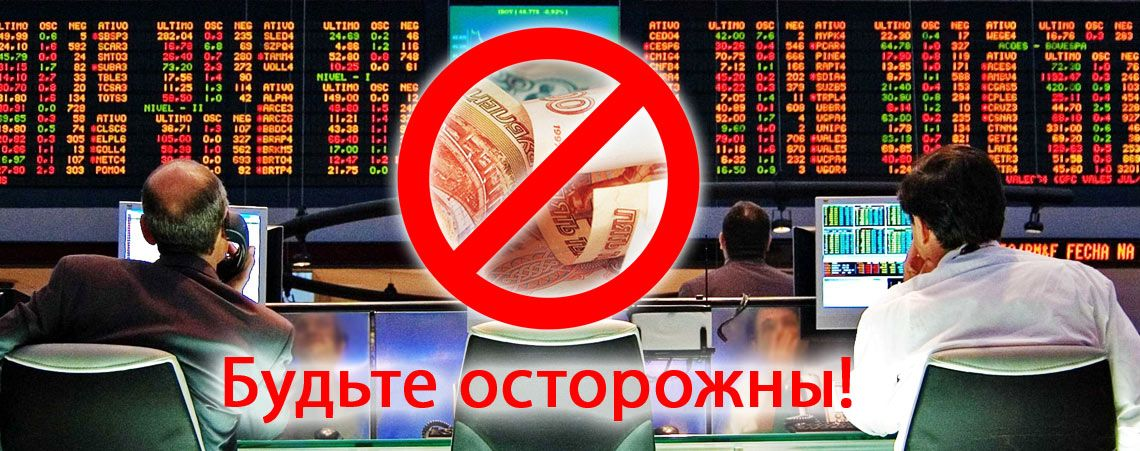 Брокеры форекс обманывает личный кабинет биткоин elysium company