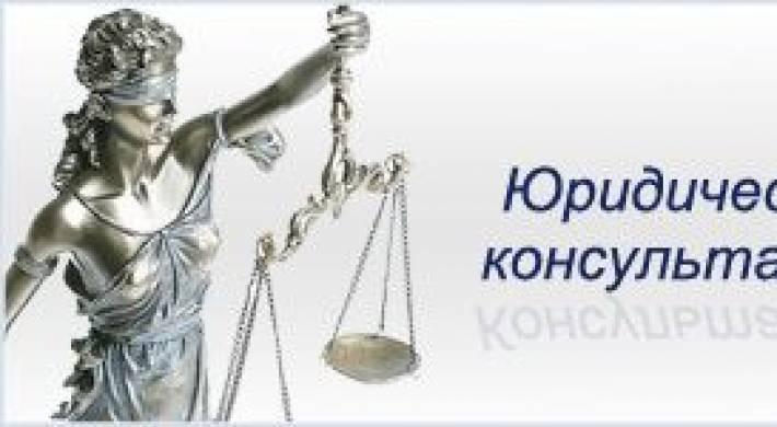 Консультация юриста онлайн
