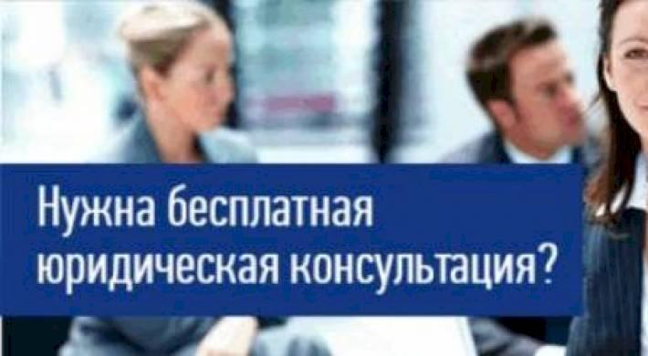 телефон бесплатной юридической консультации в калуге