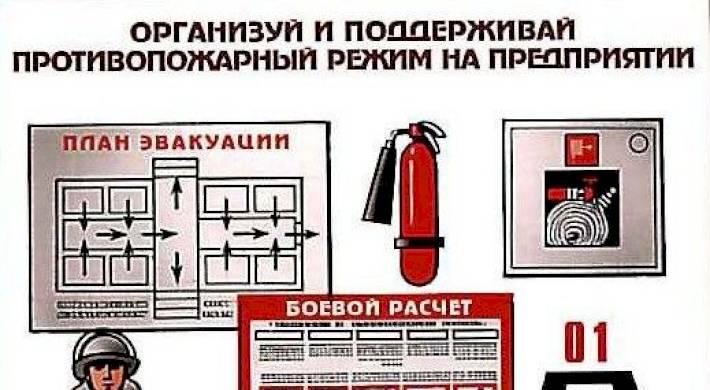 компьютеризация документооборота в пожарной охране рабочее