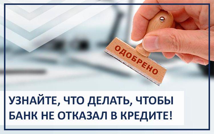 банк москвы одобрение кредита калькулятор кредитов сбербанка для физических лиц по ипотеке