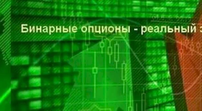 Опционы или обман forex forex trading secrets