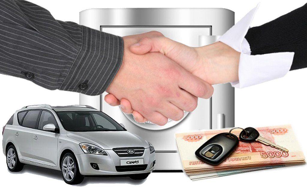 Картинка обмена авто