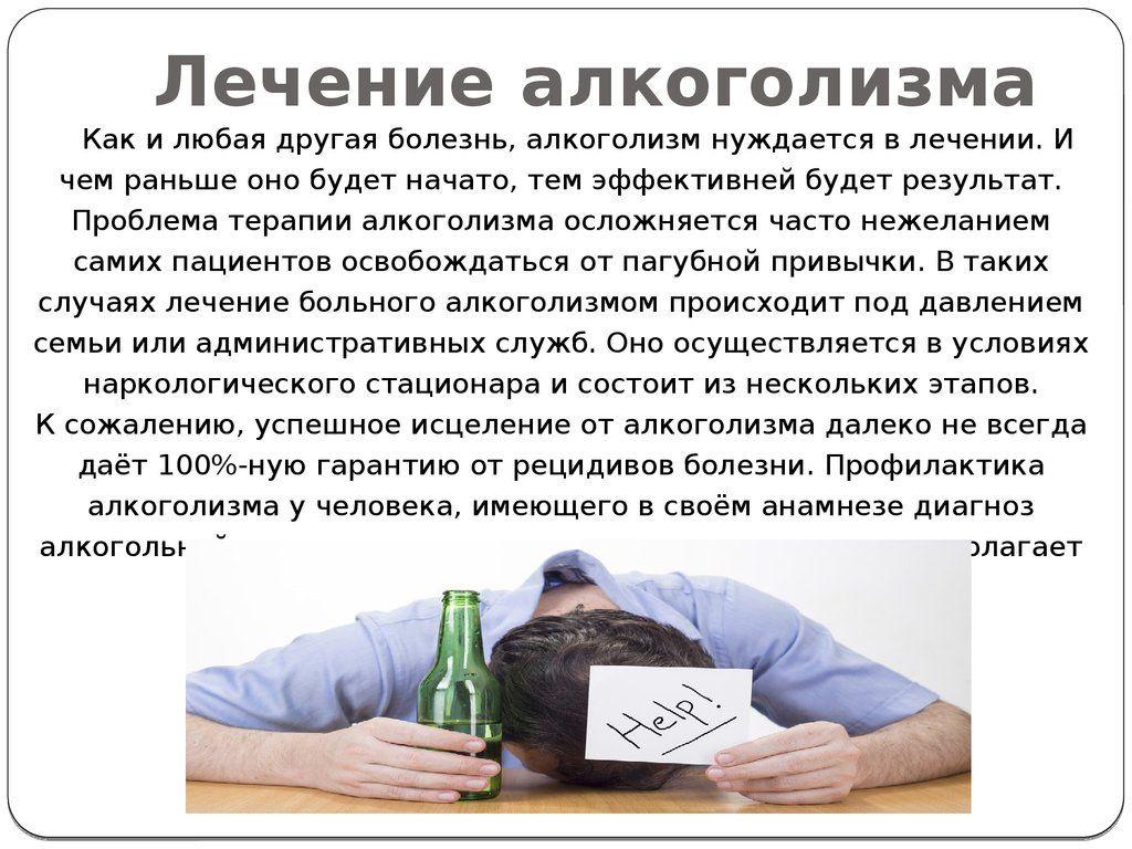 Болезни алкоголизм лечение лечение наркомании методика