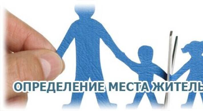 Определение места жительства ребенка детей при разводе