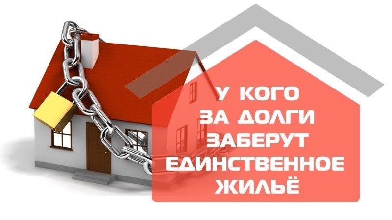Могут ли забрать квартиру за долги перед кредитными учреждениями