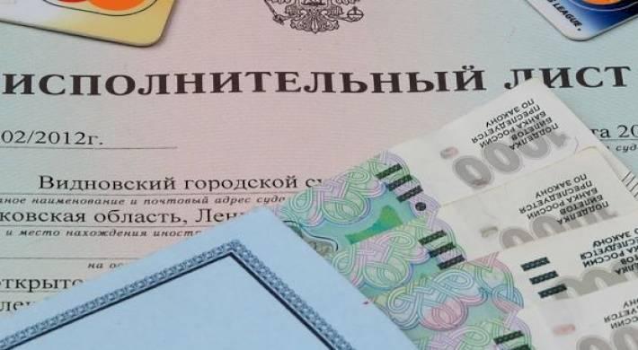 Взыскание долгов по исполнительному листу