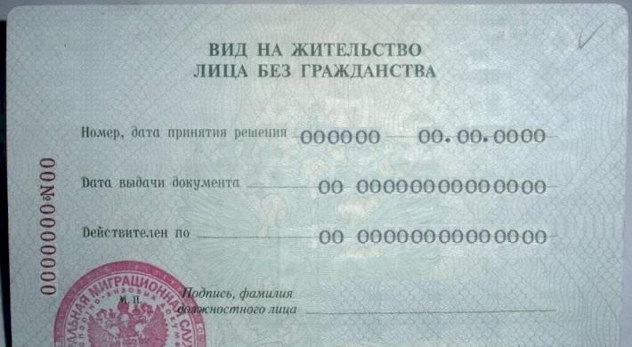 Сколько раз можно продлевать вид на жительство в России иностранному гражданину
