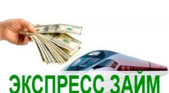 Займ экспресс проблемы займы от частного лица в ставрополе без предоплат