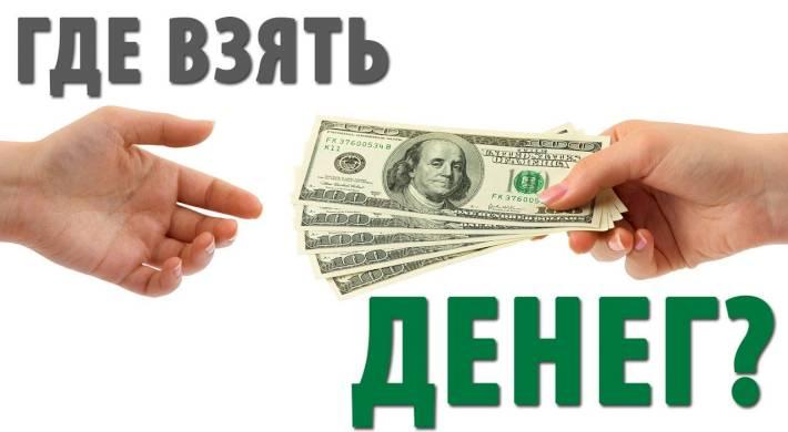 день где можно взять деньги на неделю вхоль набережной