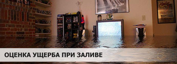 независимая оценка ущерба после затопления квартиры москва