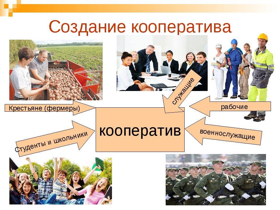 Сельскохозяйственный потребительский кредитный кооператив кредит