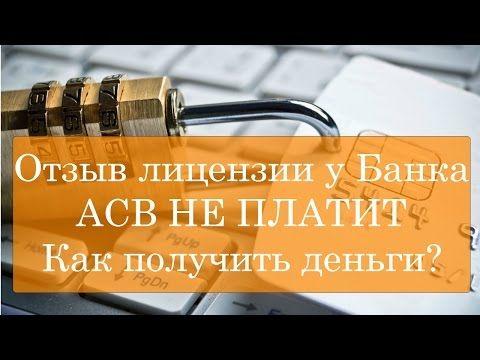 Отзыв лицензии у банка что делать юридическим лицам 72