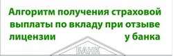 Изображение - Отзыв лицензии банка легион 00647105ddcb5e5b28889f3016874fdb