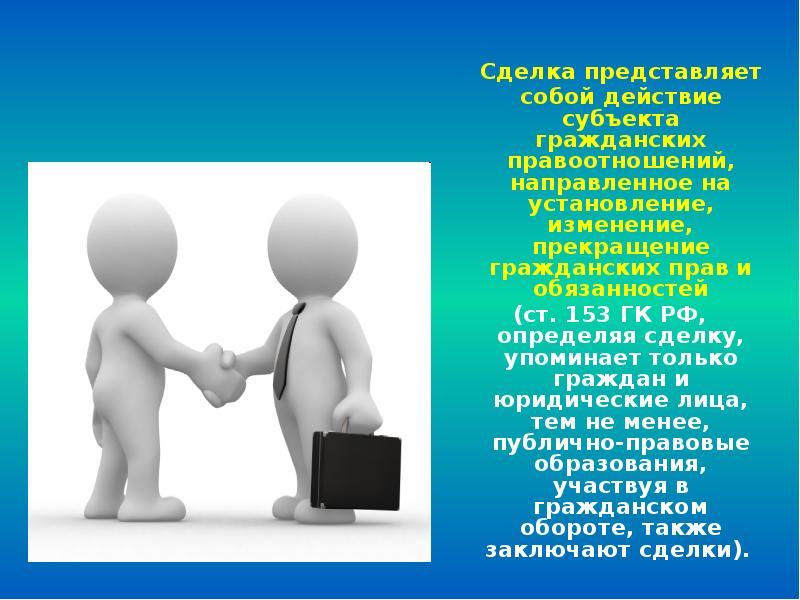 чем отличается договор от сделки договора условия недвижимости обязанности требования