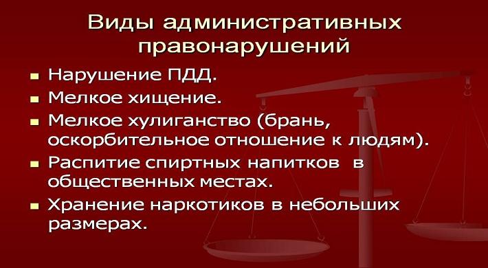 административный проступок, регулируется законодательством