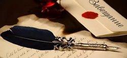 Как узнать есть ли завещание на наследство - при жизни наследодателя   после смерти