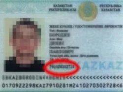 Что делать если ошибка в паспортных данных или иных данных