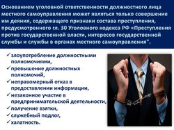 Юридическая консультация превышение служебных полномочий