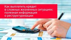 Тогда как реструктурировать долг по кредиту хотя