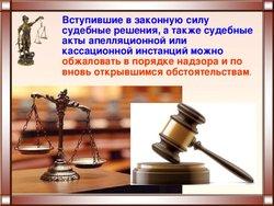 решение суда что это такое помощь юриста по судебным решениям что относится к судебным решениям судебные приказы важность юридической консультации что представляет собой судебное решение