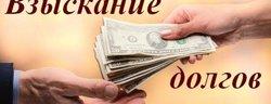 взыскание банками долга через нотариуса поскольку