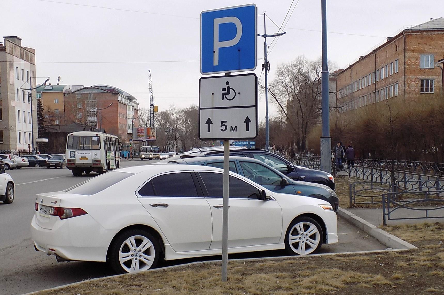 парковки для инвалидов занимают