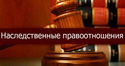 юридическая консультация по наследственным спорам