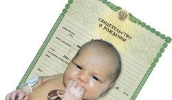 Что нужно для регистрации новорожденного в загсе