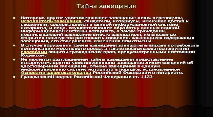 Тайна завещания это что такое - Гражданский кодекс РФ