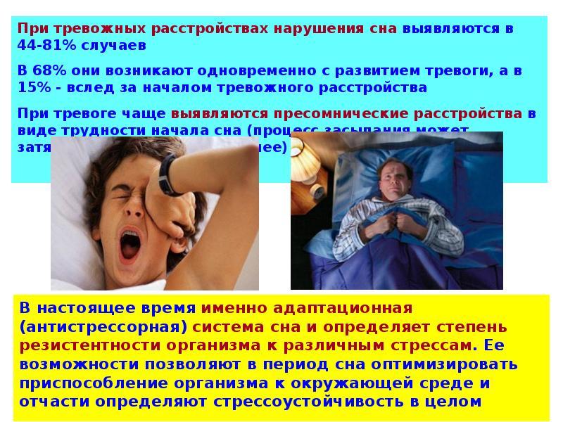 тревожные расстройства нарушение сна человек например тревоги чувство сон
