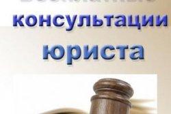 Бесплатная консультация военного юриста по телефону