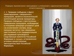 Порядок привлечения работника прокуратуры к уголовной ответственности