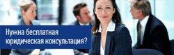 Онлайн консультация юриста в саратовской области наследник по завещанию Обручева улица
