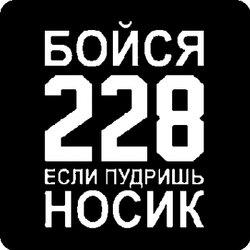 Изменение законодательства по наркотикам статья 228 и 228.1 Уголовного кодекса РФ
