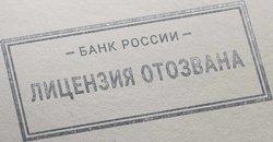 Что делать у банка отозвана лицензия