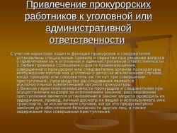 Изображение - Административная ответственность работников прокуратуры abb3df9f0ca00ac7db5ba997d7eeeafd