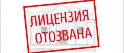 Отзыв лицензии у банка что делать юридическим лицам 186