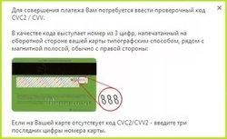 как выяснить cvc2/cvv2 код на картах сбербанк maestro