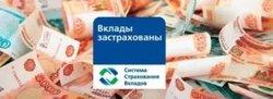 вкладчик защита вкладчиков реестр асв выплаты вкладчикам компенсации