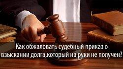 судебный приказ решение суда отличия основания отмены выдается отменить