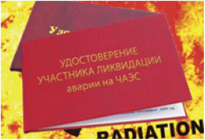 Чернобыльцы надбавки и выплаты + что полагается чернобыльцу - жилищный сертификат и жилье
